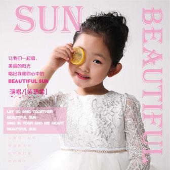 Beautiful sun(伴奏)