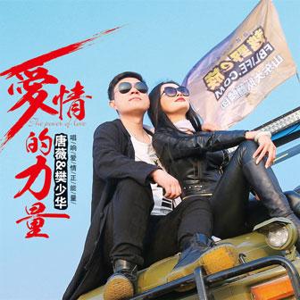 爱情的力量 - 樊少华&唐薇