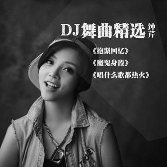 钟芹DJ舞曲辑