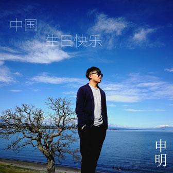 中国生日快乐(伴奏)