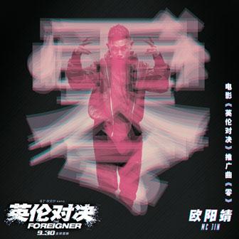 零(电影《英伦对决》推广曲)