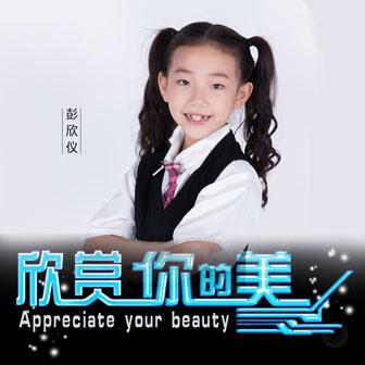 欣赏你的美