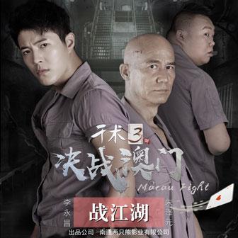 战江湖(电影《千术3-决战澳门》主题曲) - 李永昌&朱泽元