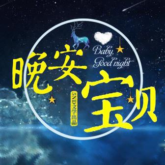 【晚安宝贝】故事篇:野天鹅 - 木子