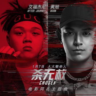 杀无赦(电影《杀无赦》同名主题曲) - 艾福杰尼&黄旭