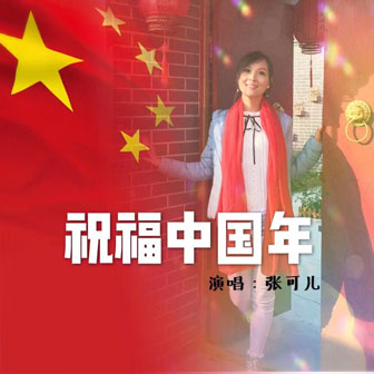 祝福中国年