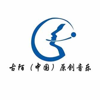 古陌(中国)原创音乐