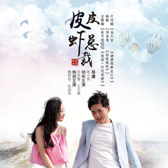 我是一只皮皮虾(《皮皮虾总裁》电影主题曲) - 崔天琪QIQI