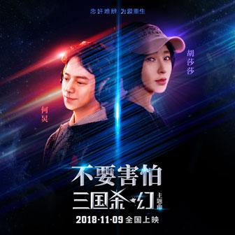 不要害怕(电影《三国杀・幻》主题曲) - 何炅&胡莎莎