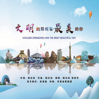 文明的郑州有最美的你