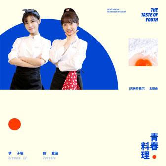 青春料理(《完美的餐厅》主题曲) - 李子璇&陈意涵