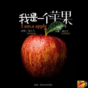 我是一个苹果