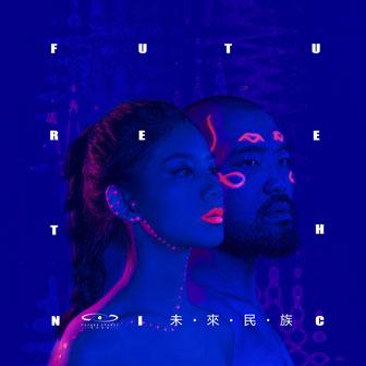 """""""未来民族""""EP TWO"""