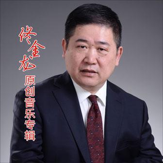 佟金龙原创音乐专辑