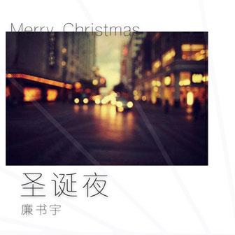 圣诞节(伴奏)