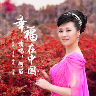 幸福在中国
