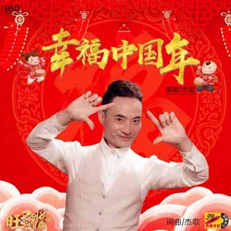 幸福中国年