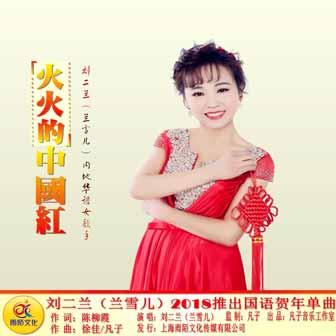 火火的中国红