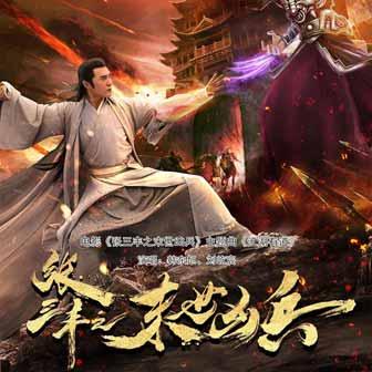 江湖有道(电影《张三丰之末世凶兵》主题曲) - 韩东旭&刘屹宸