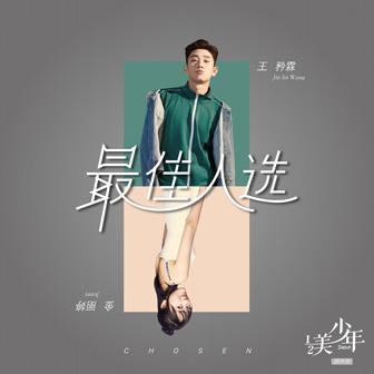 最佳人选(《二分之一美少年》原声带片尾曲) - 王矜霖&金丽婷