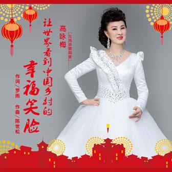 高咏梅-让世界看到中国乡村的幸福笑脸(春天版 伴奏)