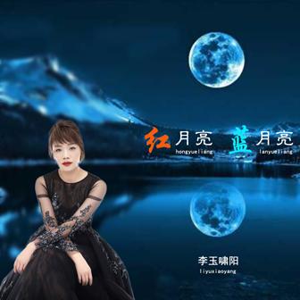 红月亮蓝月亮