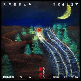 火车驶向云外,梦安魂于九霄