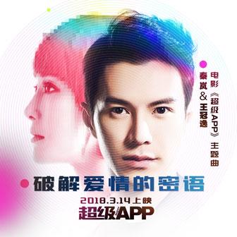 破解爱情的密语(电影《超级APP》主题曲) - 秦岚&王冠逸