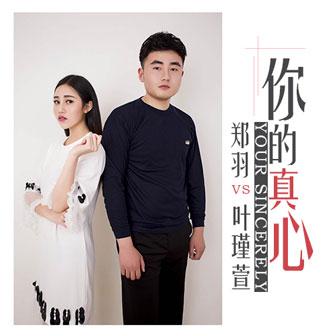 你的真心 - 郑羽&叶瑾萱