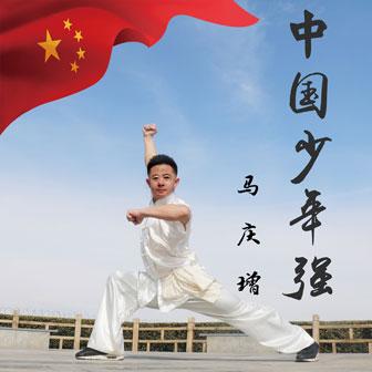 中国少年强