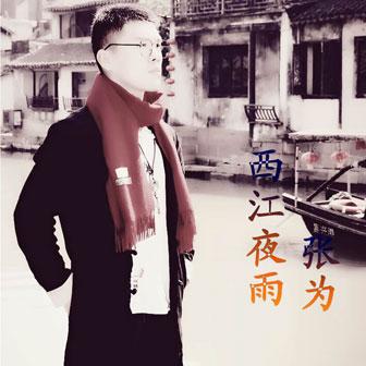 西江夜雨(伴奏)