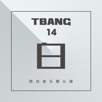 Tbang2017・白