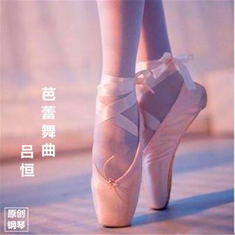 芭蕾舞曲(Ballet)
