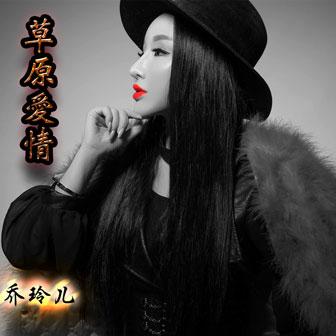 草原爱情(伴奏)