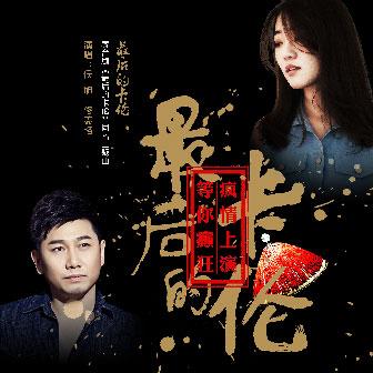 最后的卡伦(舞台剧《最后的卡伦》主题曲) - 侯旭&佟菱格