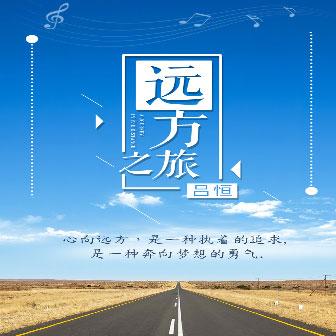 远方之旅(A Journey In The Distance)