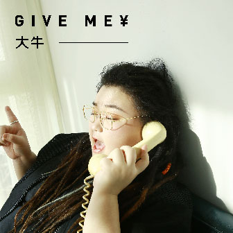 Give Me ¥