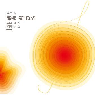 第四届海螺新韵奖纪念专辑