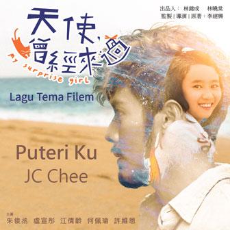 Puteri Ku(电影《天使,曾经来过》插曲)