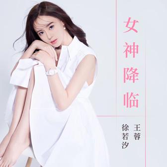 女神降临 - 徐若汐&王蓉