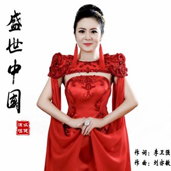 盛世中国(伴奏)