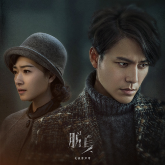 爱难脱身(电视剧《脱身》主题曲&片尾曲) - 谭维维&GAI周延