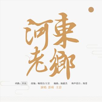 河东老乡 - 彭琦&王岩