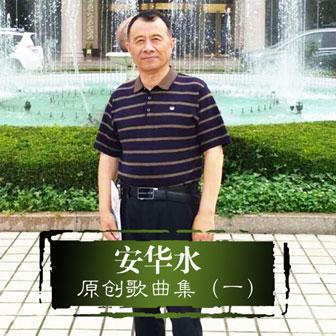 郎君山之恋 - 刘佳