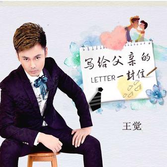 写给父亲的一封信
