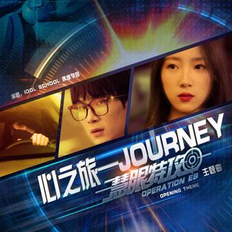 心之旅/Journey