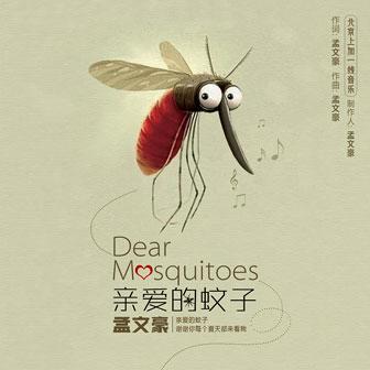 亲爱的蚊子