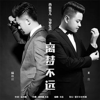 离梦不远 - 王言&杨铁明