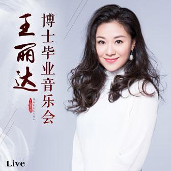 王丽达博士毕业音乐会