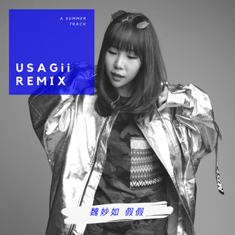 假假(USAGii Remix)